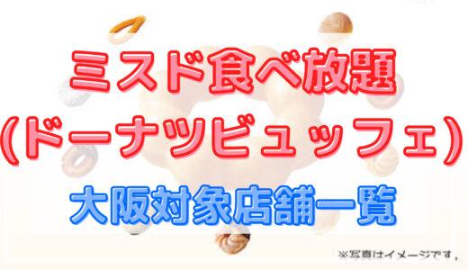 ミスド食べ放題(ビュッフェ)大阪の対象店舗一覧!予約情報も