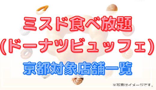 ミスド食べ放題(ビュッフェ)京都の対象店舗一覧!予約情報も