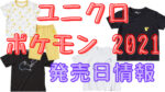 ユニクロ×ポケモン2021発売日は6月11,18日!?必ず購入するコツも