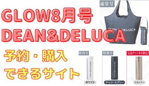 GLOW8月号&特別号・増刊号|エコバッグ売り切れ確実!予約・購入可能サイト一覧