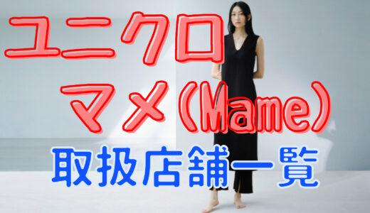 ユニクロ×mamekurogouchi(マメクロゴウチ)|取扱店舗一覧