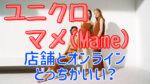 ユニクロ×mame(マメ)|店舗とオンライン購入するならどっち?取扱店舗も
