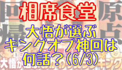 相席食堂キングオブ神回(6/3放送)はエピソード何話?見逃し動画配信も