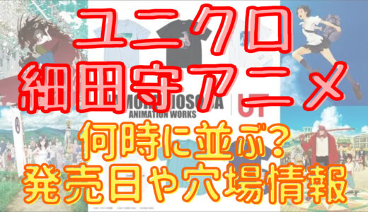 ユニクロUT×細田守アニメ何時から並ぶ?発売日や穴場店舗・整理券情報も
