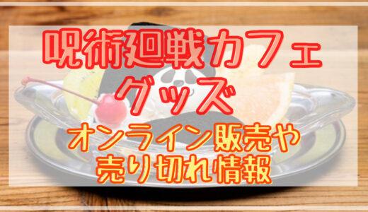 呪術廻戦カフェ|グッズはオンライン販売あり?ノベルティや売り切れ情報も