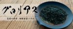 相席食堂|GLAYのHISASHI命名グロリアス茶どこで買える?販売店舗サイトはコチラ