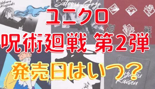 ユニクロ×呪術廻戦第2弾|発売日はいつ?6月18日に決定!ラインナップも
