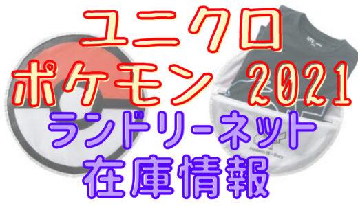 速報ユニクロ×ポケモン|ノベルティ洗濯ネットいつまで貰える?実店舗の在庫状況