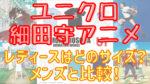 ユニクロUT×細田守アニメ 女性(レディース)はどのサイズ?メンズと比較