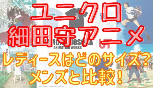 ユニクロUT×細田守アニメ|女性(レディース)はどのサイズ?メンズと比較