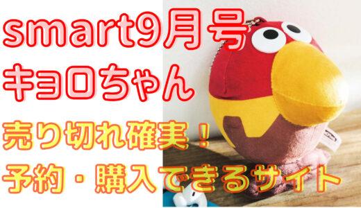 smart9月号キョロちゃんマスコットポーチ予約開始!在庫ありサイト一覧