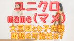 大豆田とわ子衣装のmame×ユニクロは再販あり?再入荷の時期や在庫情報
