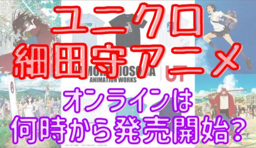 ユニクロUT×細田守アニメ|オンライン何時から発売?繋がりやすくする方法も