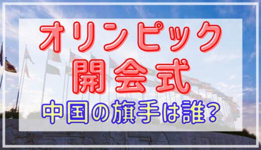 東京オリンピック2021開会式|中国旗手は誰?経歴や勝負相手について