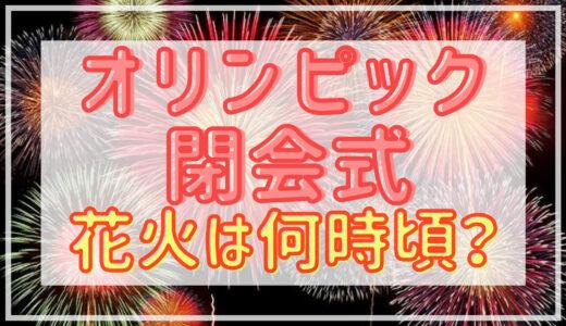 東京オリンピック2020|閉会式打ち上げ花火はある?何時に打ち上げ?