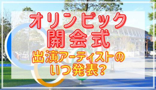 東京オリンピック2021|開会式出演アーティストはいつ発表?出演者予想も
