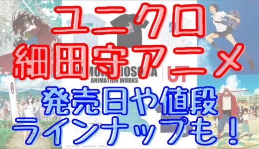 ユニクロUT×細田守アニメ発売日はいつ?販売店舗や値段,ラインナップも