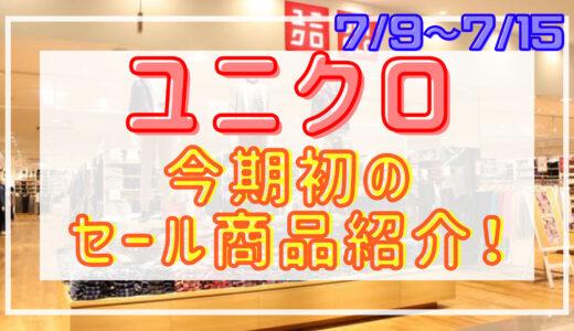 【待望】ユニクロ今期初めてセールになった商品(7/10~7/15)と定価情報まとめ