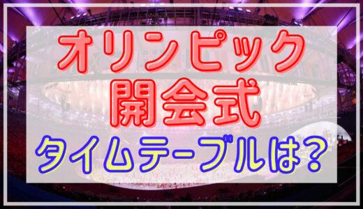 東京オリンピック2021開会式|タイムテーブルは?スケジュール内容まとめ
