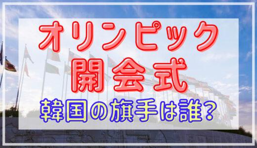 東京オリンピック2021開会式|韓国旗手は誰?経歴や勝負相手について