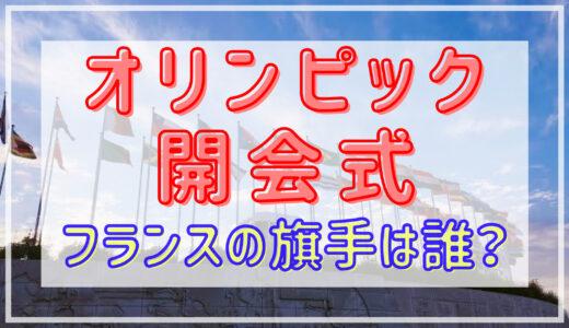 東京オリンピック2021開会式|フランス旗手は誰?経歴や勝負相手について