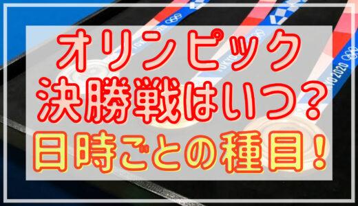 東京オリンピック2020|決勝・準決勝はいつ?日時別での種目一覧
