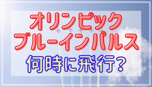東京オリンピック2021開会式|ブルーインパルス何時から?飛行時間やルートまとめ