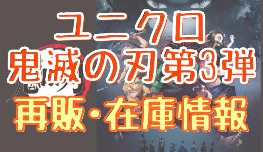【再販】ユニクロ×鬼滅の刃第3弾売り切れ確実!再入荷や在庫情報まとめ