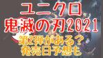 ユニクロUT×鬼滅の刃2021第4弾の可能性はある?発売日はいつか予想!