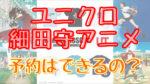 ユニクロUT×細田守アニメ|予約できる?店頭・オンラインの取り置き情報