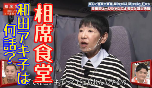相席食堂|和田アキ子はエピソード何話?動画配信やAmazonプライム情報も