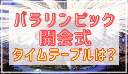 東京パラリンピック2021開会式|タイムテーブルは?日程スケジュール内容まとめ