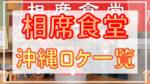 相席食堂 沖縄のロケはエピソード何話?動画配信やAmazonプライム情報も