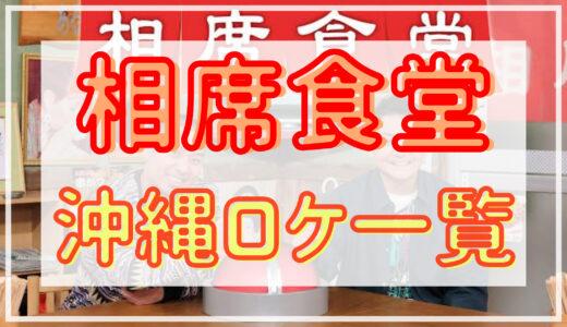 相席食堂|沖縄のロケはエピソード何話?動画配信やAmazonプライム情報も