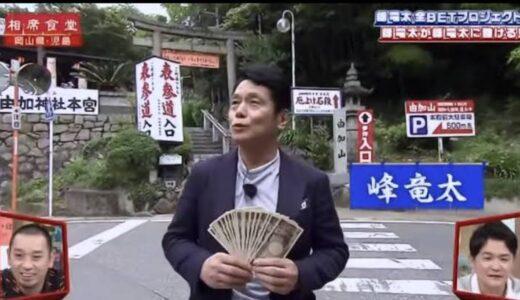相席食堂|芸能界の峰竜太が参拝した神社はどこ?御利益についても