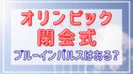 東京オリンピック2021閉会式でブルーインパルスは飛ぶ?飛行情報まとめ