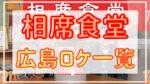 相席食堂|広島のロケはエピソード何話?動画配信やAmazonプライム情報も