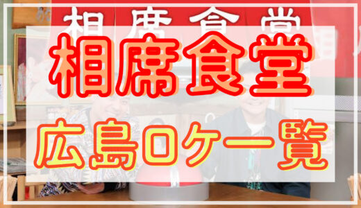 相席食堂 広島のロケはエピソード何話?動画配信やAmazonプライム情報も