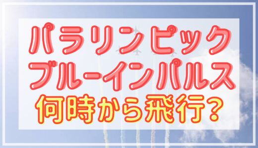 東京パラリンピック2021開会式|ブルーインパルス何時から?ルートや飛行時間まとめ
