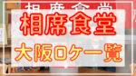 相席食堂 大阪のロケはエピソード何話?動画配信やAmazonプライム情報も