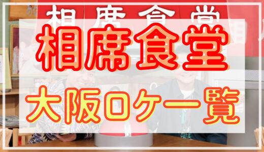 相席食堂|大阪のロケはエピソード何話?動画配信やAmazonプライム情報も