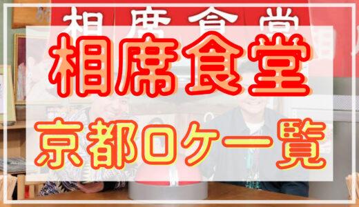 相席食堂|京都のロケはエピソード何話?動画配信やAmazonプライム情報も