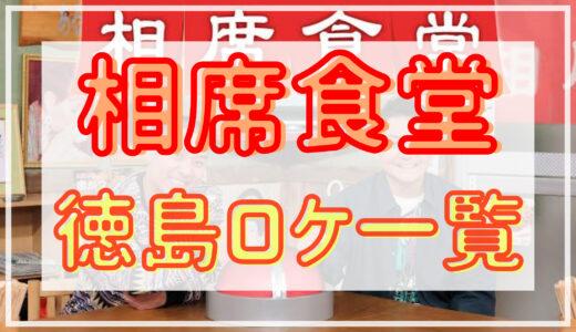 相席食堂|徳島のロケはエピソード何話?動画配信やAmazonプライム情報も
