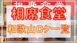 相席食堂|和歌山のロケはエピソード何話?動画配信やAmazonプライム情報も