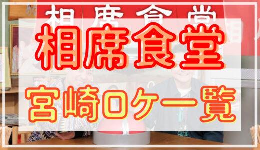 相席食堂|宮崎のロケはエピソード何話?動画配信やAmazonプライム情報も