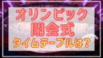 東京オリンピック2021閉会式|タイムテーブルは?スケジュールや演出まとめ