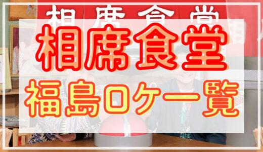 相席食堂|福島のロケはエピソード何話?動画配信やAmazonプライム情報も