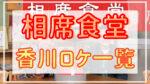 相席食堂|香川のロケはエピソード何話?動画配信やAmazonプライム情報も