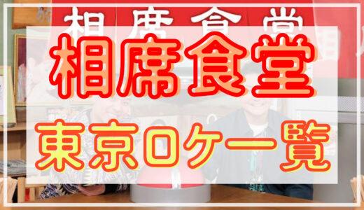 相席食堂|東京のロケはエピソード何話?動画配信やAmazonプライム情報も