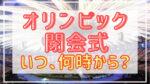 東京オリンピック2020閉会式はいつ,何時から?日程や開始時間まとめ
